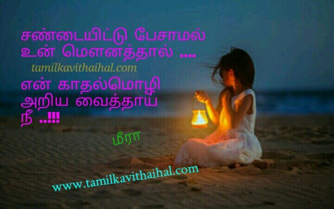 best profile wahtsapp dp kadhal tholvi kavithaigal sandai pirivu mounam vali ranam girl silent moli image meera