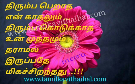 best quotes for one side love pain mutham kadhal meera poem facebook status dp images