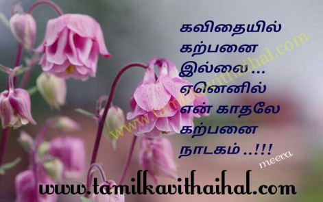 best tamil kadhal kavithai dream about love nadakam missing pain meera poem dp status whatsapp