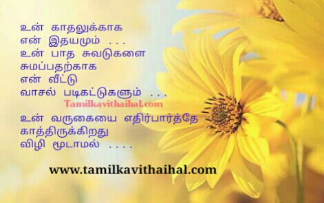 best tamil kadhal kavithai hd image download meera love idhayam paatham veedu varukai vili ethirparppu feeling