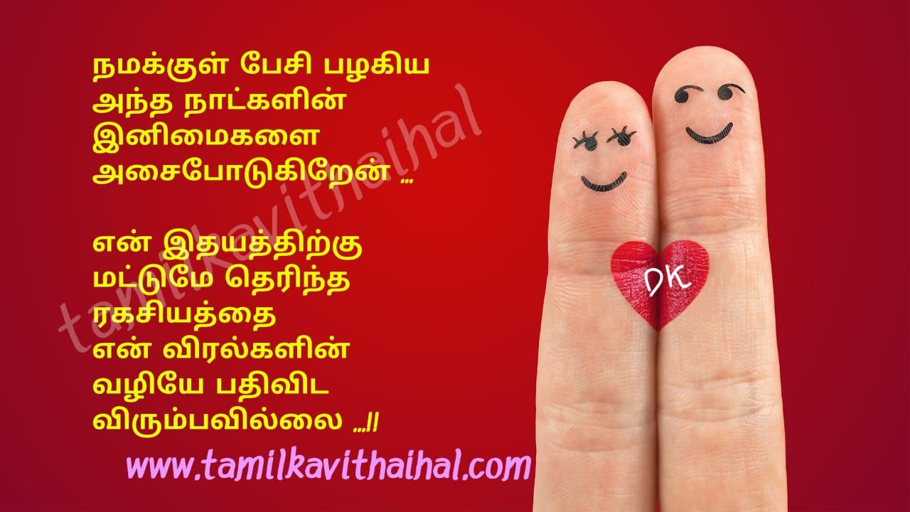 best tamil kadhal kavithaigal in tamil poem dk images
