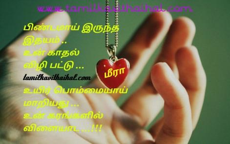 best tamil love proposal kavithai bommi vili kadhal vilaiyadum heart meera dp status image