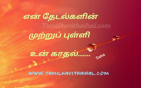 best words for propose love thedal kadhal love sana poem tamil kavithai facebook images download