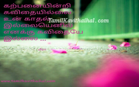 boy feel about kavithai karpanai kadhal penmai love life romance meera poem in tamil whatsapp images