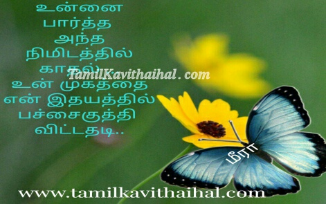boy feel first love proposal girl mugam alagu kadhal kavithai meera poems images download