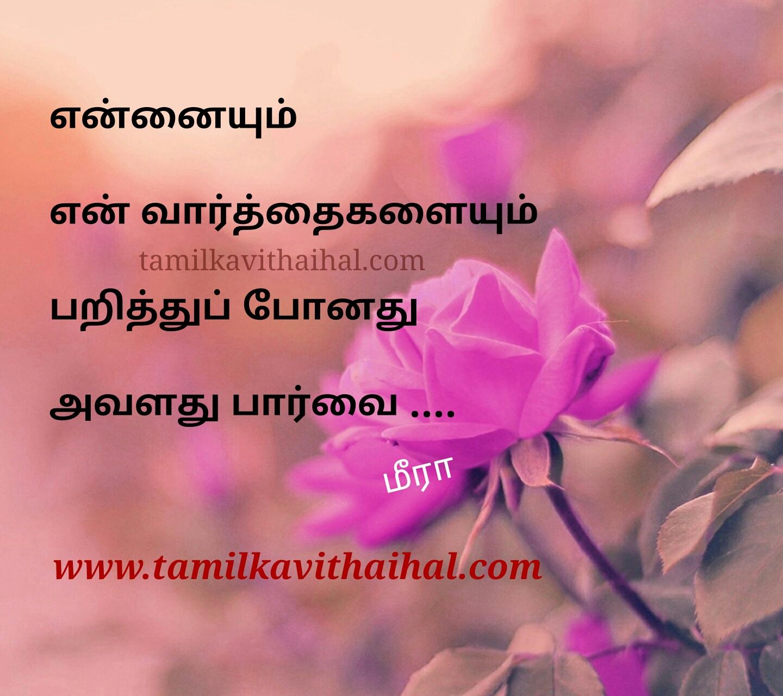 boy feel kadhal kavithai hd wallpaper