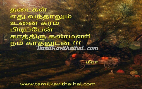 boy feel love marriage kavithai romance in tamil kanmani kadhal meera poem images download