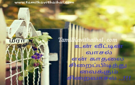 boy feel sirai vasal kavithai girl home love beautiful meera poem facebook images download