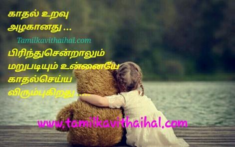 bset love tamil kadhal kavithai uravu pirivu unnai love pain viruppam meera poem hd image