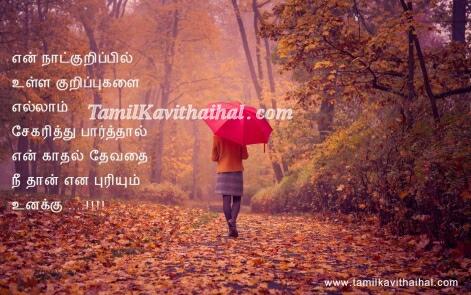 calendar tamil kadhal kavithai devathai nee thaan salai rose road nature image