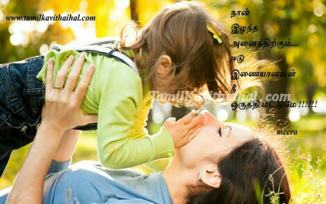 child mom love kavithai feel love tamil