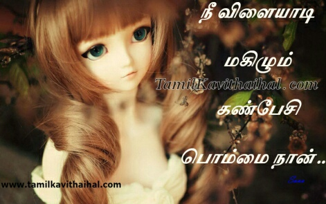cute doll photo vilaiyadu pommai cell images boys love soham feel tamil sana kavithai facebook images