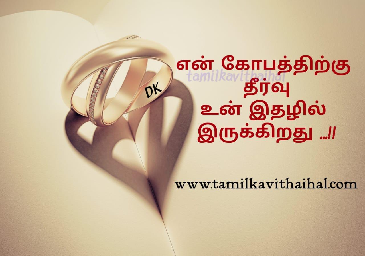 cute kadhal kavithai alagu poem lipskavithai tamil whatsapp images