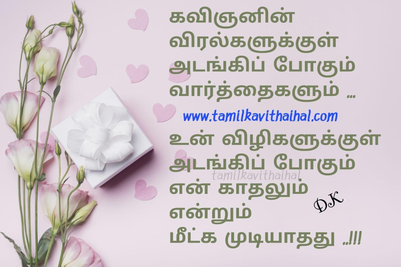 cute kadhal kavithai boyfeel vizhli kankal lovekavithai image whatsapp images