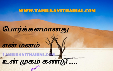 cute kadhal kavithai in tamil love at first sight un mukam kandu war meera poem facebook dp status