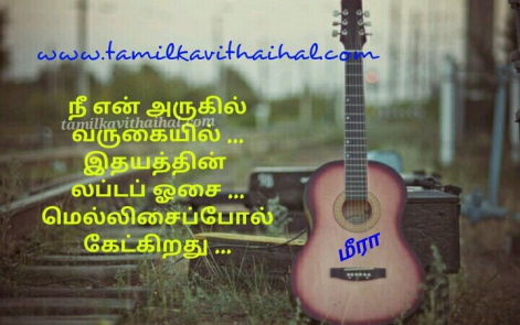 cute kadhal kavithaigal tamil hd love heart uyir touching facebook status words meera poem wallpaper