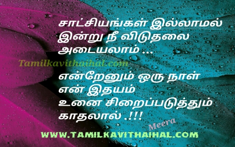 cute love feel girl boy idhayam sirai pidikum un kadhal kavithai meera poem satchiyam viduthalai dp ststus whatsapp image download