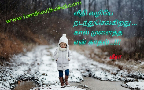 cute love feel tamil kadhal kavithai veethi vali nadanthu selkiradhu en kadhal meera quotes photos download