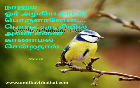 cute love kavithai boy feel kadhal sana poem whatsapp images download