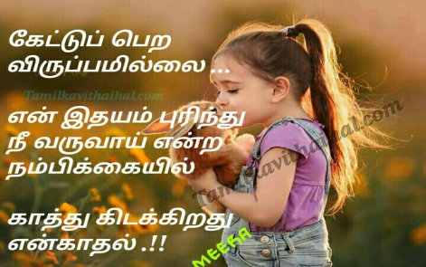 cute love kavithai feel for boy idhayam nambikai kadhal meera poem facebook status images
