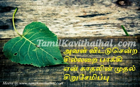 cute love kavithai tamil aval sillarai semipu first kadhal happy sana whatsapp images download