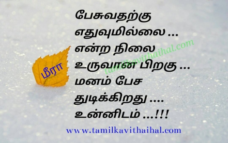 cute love mis undestand friendship girl friend boyfriend kadhal relatioship meera kavithai dp status picture