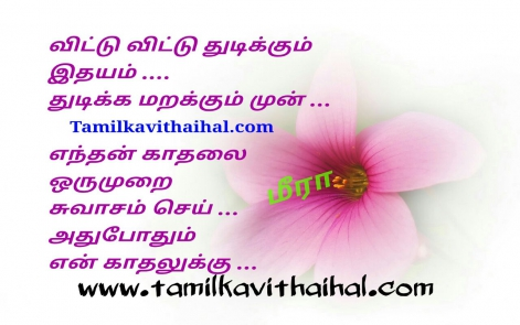 cute love proposal thudikkum idhayam en kadhalai swasam sei heart beat sound missing u meera poem image