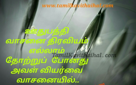 cute love tamil kavithai husbend and wife roamance kadhal feel meera poems facebook images download