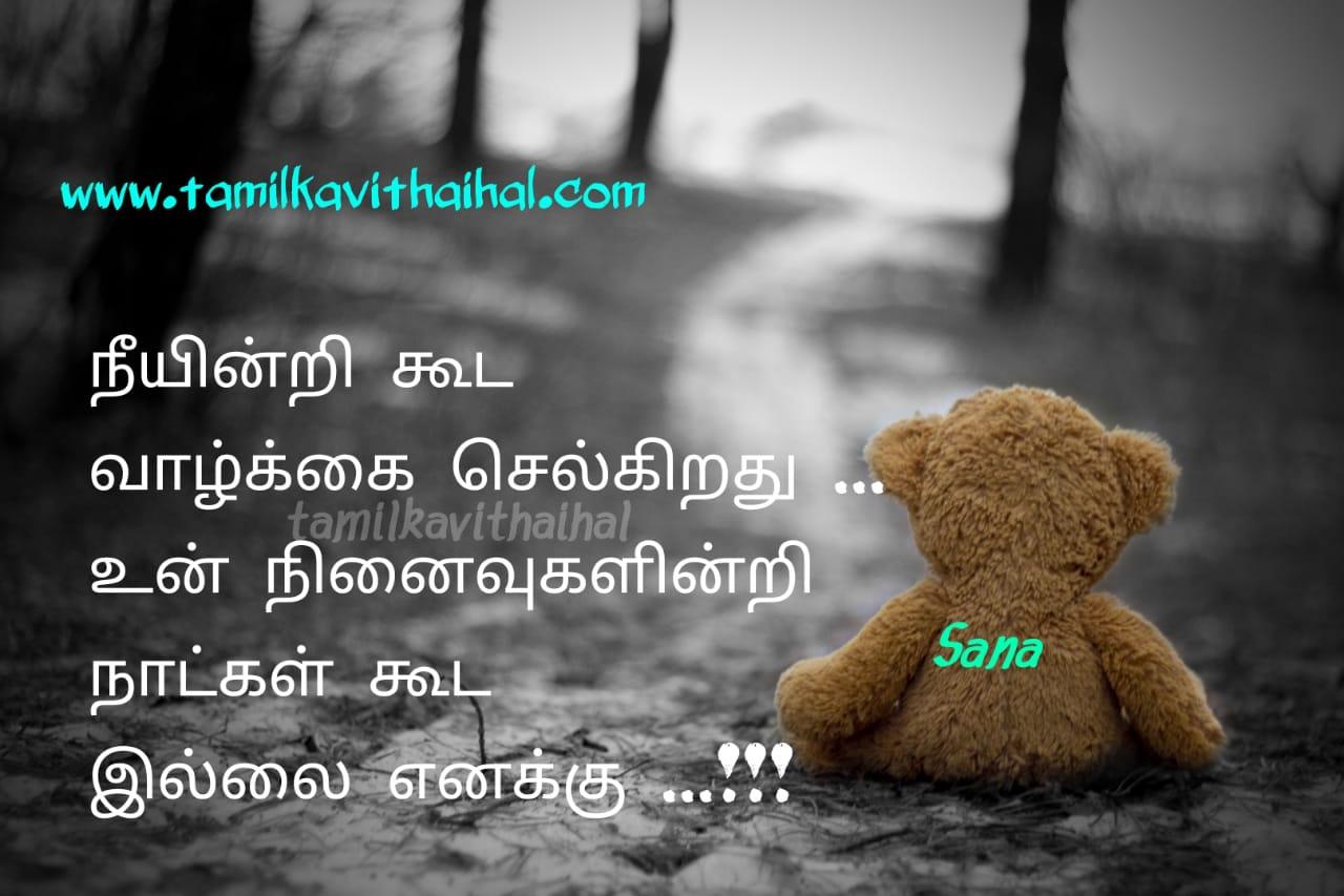 cute lovefeel ninaivu kadhal days natkal inbamkavithai tamil images