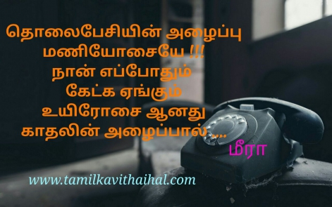 cute lovers proposal feeling telephone ring tone uyir kadhali mani sound meera love kavithaigal photos
