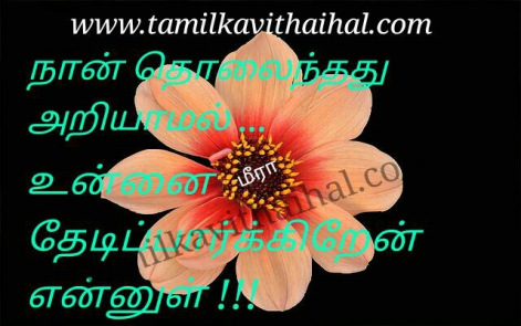 cute one side love proposal feel about boy kadhal kadhali meera poem dp status pic download