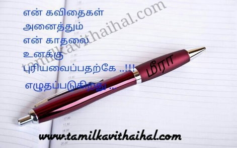 cute romantic kadhal kavithai for husbend and wife understanding love meera poem dp status image