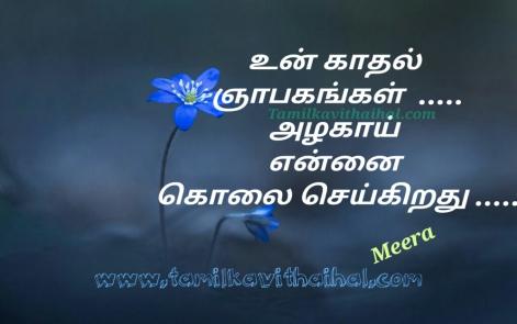 cute romantic love meera poem memories alaku kadhal boy feel dp status whatsapp images download