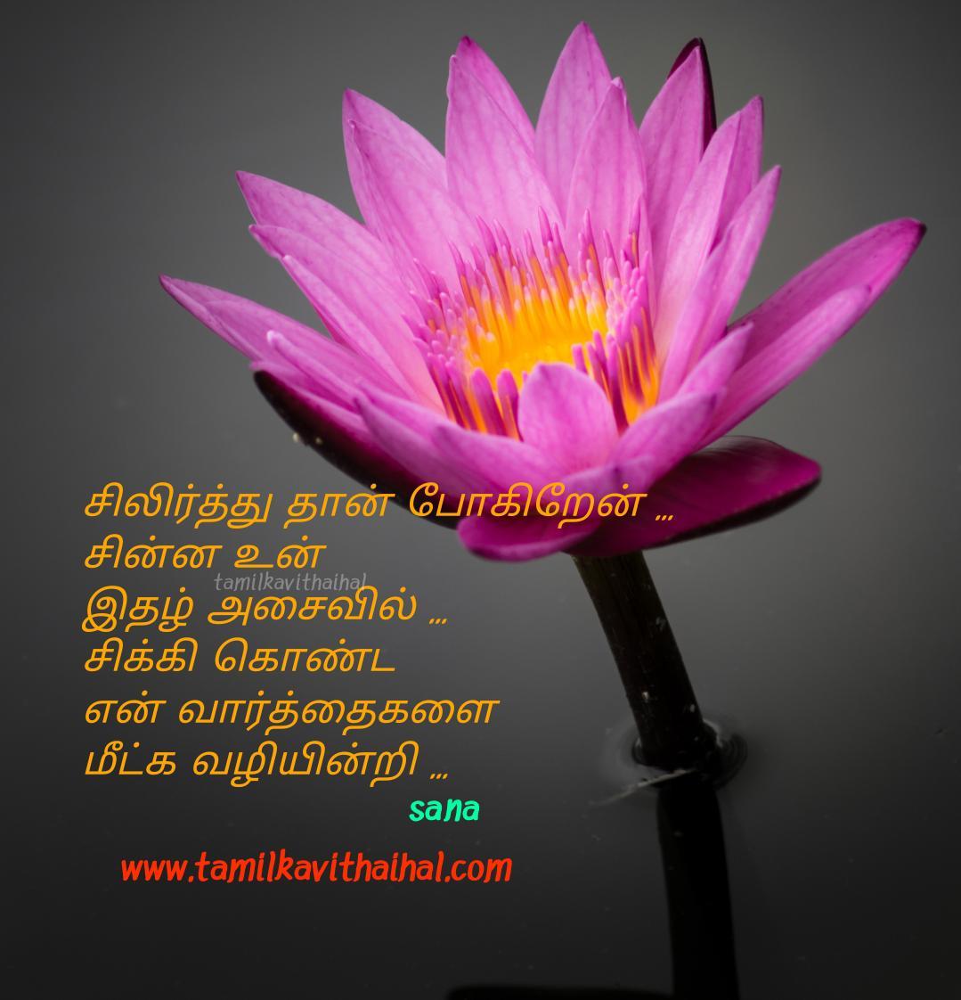 cute tamil kadhalkavithai images sana dp status
