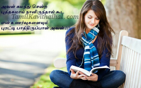 cute tamil quotes love book kavithai feel