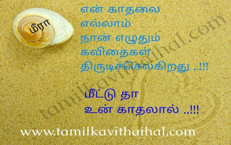 en kadhal ellam thirudi selkiradhu un kavithai most romantic love meera poem in tamil language whatsapp images facebook download