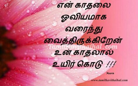 en kadhal oviyam uyir aval tamil love kavithai boy feel meera poem whatsapp images