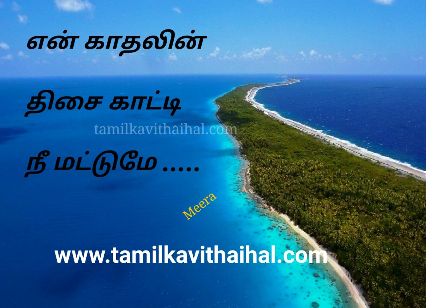 en kathalin thisai kaati nee matumae tamil kavithai HD