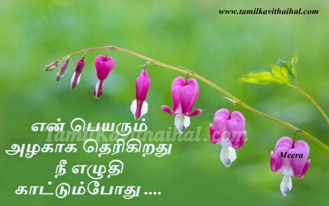 en peyar alagu nee eluthum podhu tamil cute love kavithai romantic feel for boy meera poem facebook images