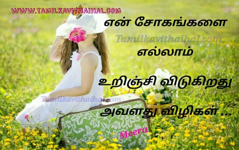 en soham ellam urinji vidukinradhu vilikal best love kavithai for tamil language kadhal meera poem true boy feel image download