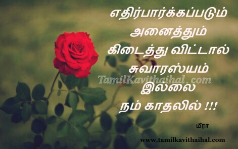 ethirparppu kadhal feel about girl love poem meera whatsapp images download