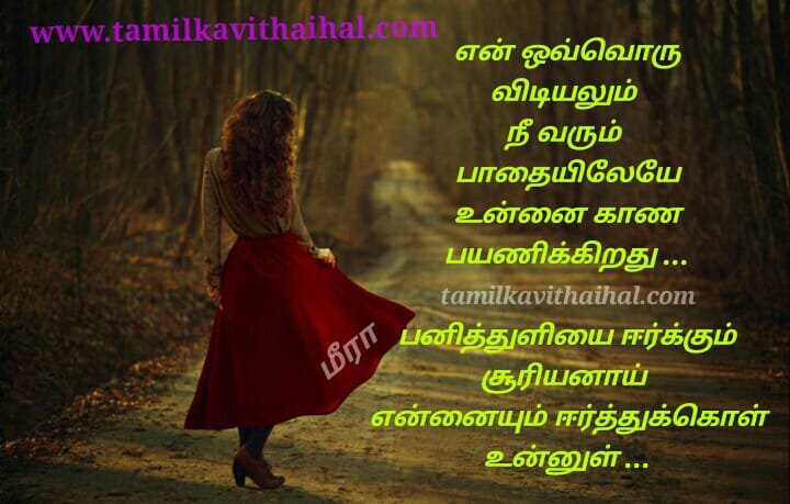 girl feel kadhal kavithai sooryan pani kadhal tamilkavithaihal