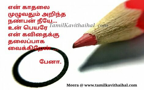 girl love feel kavithai in tamil most beautiful kadhal meera poem pen nanban heading images
