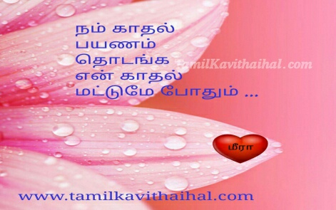 girl one side feel love kavithai in tamil beautiful kadhal words meera poems images