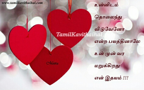 heart idhayam tamil kavithai love boy girl wallpaper