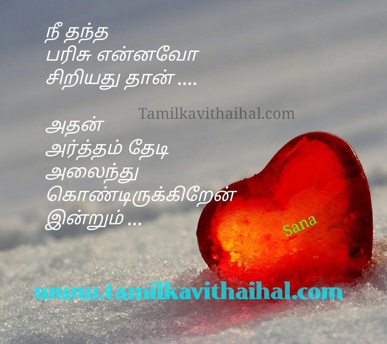 heart in snow gift kadhalkavithai lovegift tamil sana kavithai