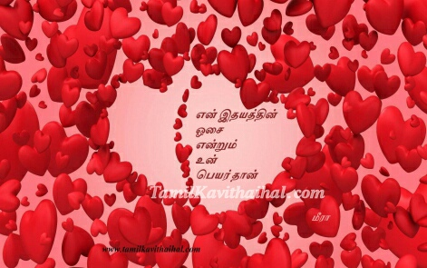 heart love tamil kadhal kavithai idhayam download image