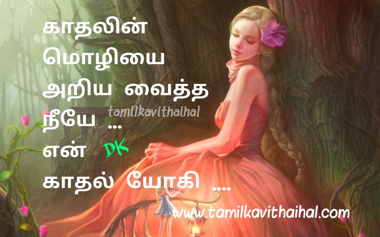 heart touching feeling kadhal kavithaigal missyou boys truelove sweeet female tamilkavithaigal