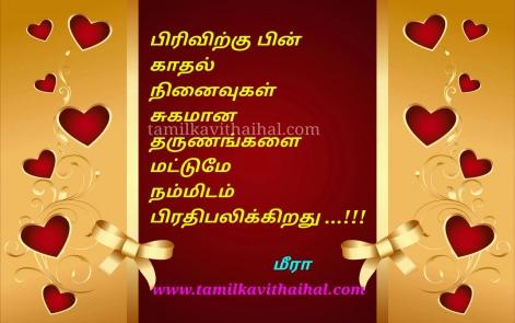 heart touching kadhal tholvi kavithaigal pirivu sukam sumaikal valikal love ninaivugal image download meera