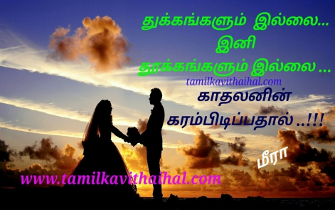 heart touching latest tamil kanavan manaivi kavithaigal sentiment feel husbend wife romance viruppam image meera
